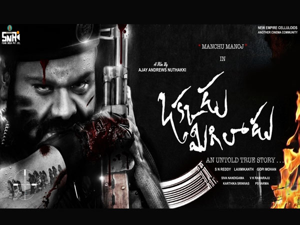 Okkadu Migiladu Box Office: This Manchu Manoj Movie Is A Disaster!