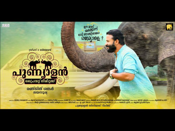 Punyalan Private Limited Box Office Prediction: All Set To Be Jayasurya's Top Day 1 Grosser?