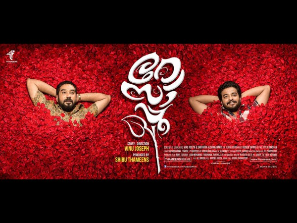 Rosapoo First Look Poster