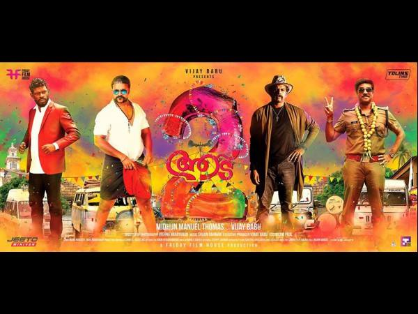 Aadu 2 Trailer: Shaji Pappan & Team Promise Yet Another Hillarious Ride!