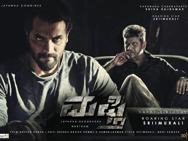 Mufti 4th Day Box Office Collection