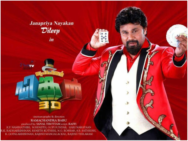 Dileep's Professor Dinkan: Here's An Update On The Movie!