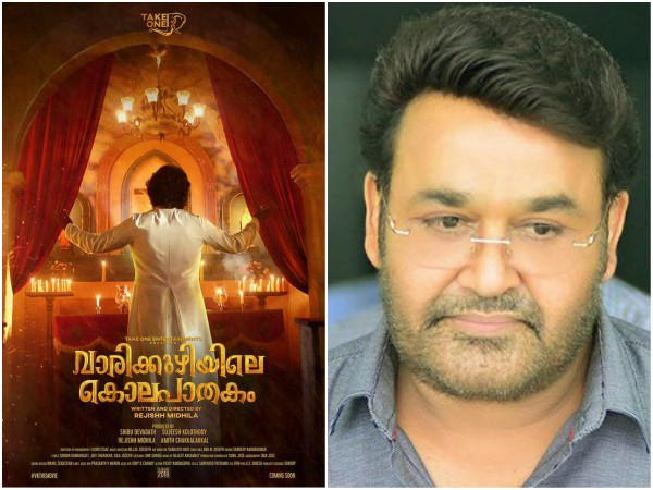 Another Cameo Role Of Mohanlal?