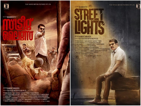 Street Lights Movie Review