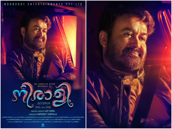 Mohanlal Starrer Neerali: First Look Poster Is Out!