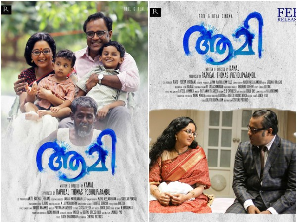 Aami Movie Review