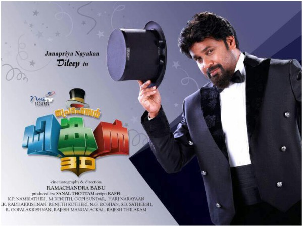 Dileep To Rejoin The Works Of Professor Dinkan!