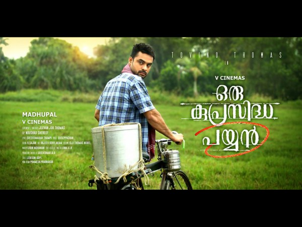 Tovino Thomas's Oru Kuprasidha Payyan: The First Look Is Out!