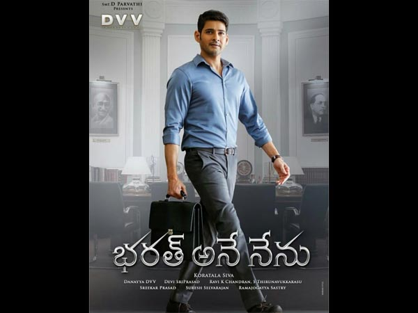 Bharat Ane Nenu's Jaw-dropping Deal