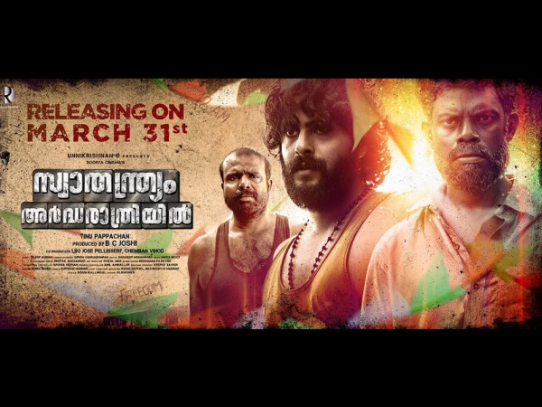Swathanthryam Ardharathriyil Will Hit The Theatres On This Date!