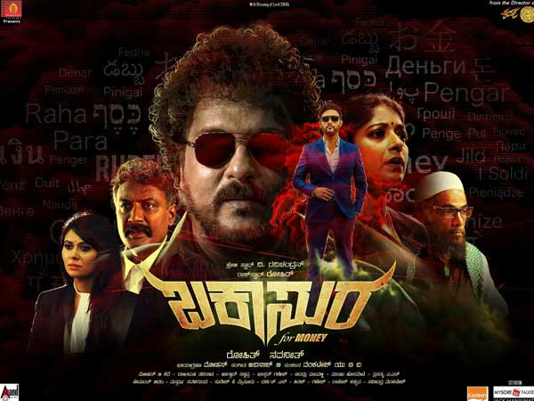 Buckaasuura Review This Ravichandran Starrer Is Neat Watch