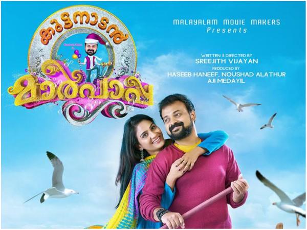 kuttanadan marpappa film free download