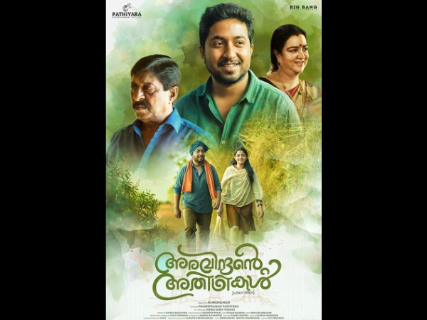 Aravindante Athidhikal To Hit The Theatres On This Date!