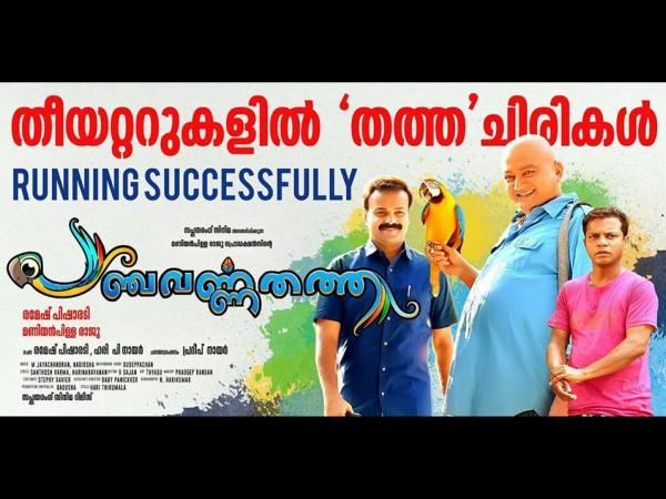 Panchavarna Thatha Box Office: On Its Way To Emerge As A Big Success!