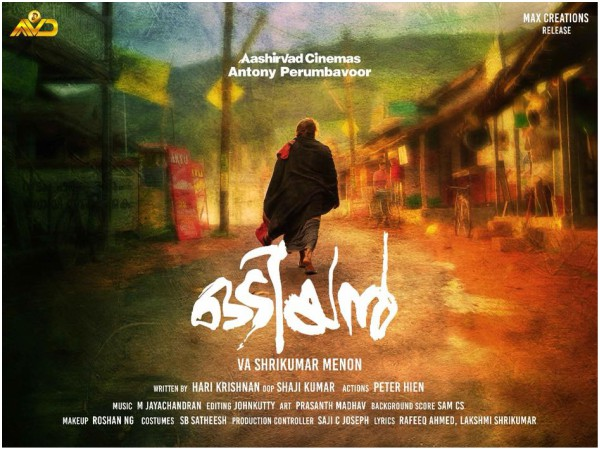 The Birth Of Odiyan