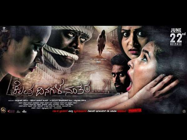 Kelavu Dinagala Nanthara Review: A Horror Movie With A Good Message!