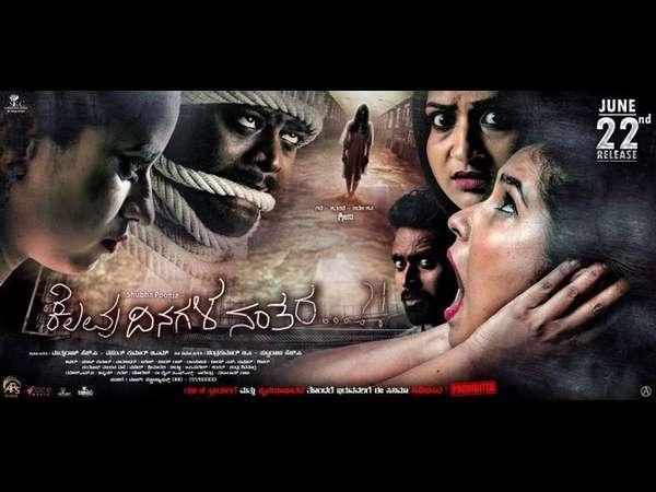 Kelavu Dinagala Nanthara Review: A Horror Movie With A Good Message!