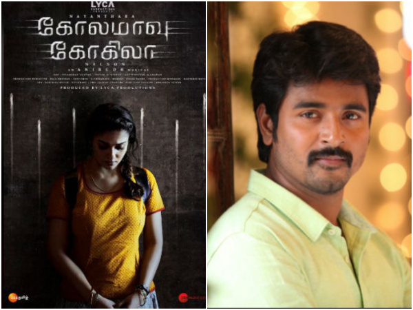 Here's What Sivakarthikeyan Has To Say About Kolamaavu Kokila!