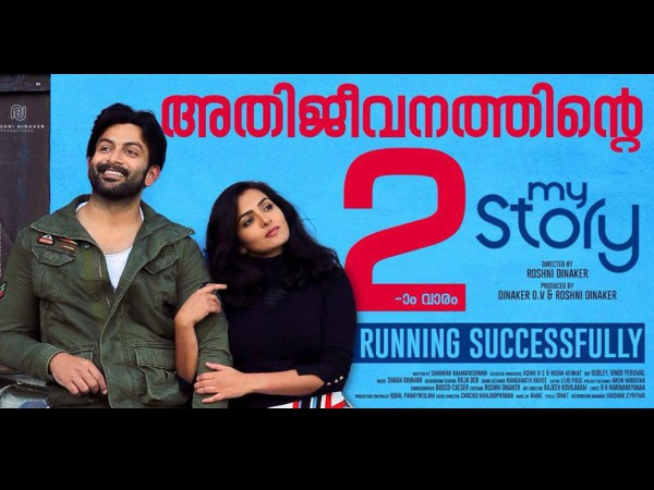 Prithviraj & Parvathy Starrer My Story All Set To Make A Re-release In The Theatres!