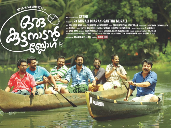 Mammootty's Oru Kuttanandan Blog: The First Video Song Is Out!