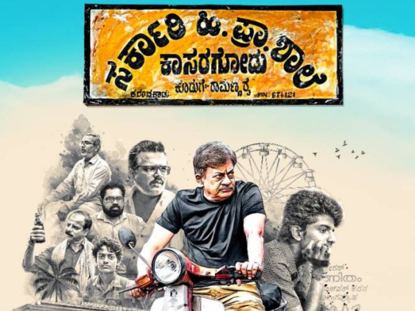 Sarkari Hi. Pra. Shaale Kasaragodu Movie Review: A Great Entertainer Showcasing A Genuine Concern