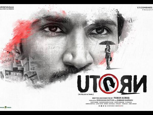 U Turn 4 Days' Box Office Collections: Samantha Akkineni's Film Has A Decent First Weekend