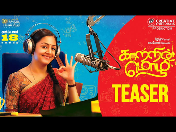 Kaatrin Mozhi Teaser: Jyothika Is Back With a Lively Entertainer!