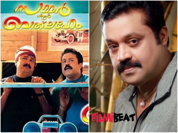 Not Suresh Gopi, But This Tamil Actor Was Initially Roped In For Summer In Bethlehem!