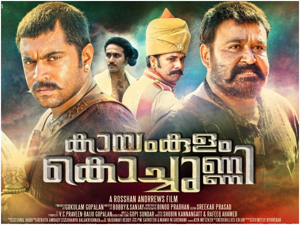 Kayamkulam Kochunni Box Office Collections Day 1 Record Breaking Opening For The Movie