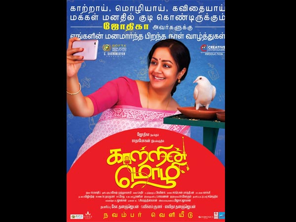 Jyothika Birthday Special: The Kaatrin Mozhi Team Wishes Jo In The Sweetest Way Possible
