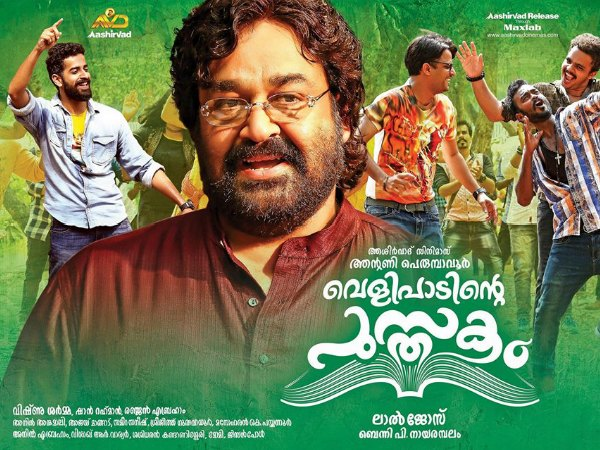 Superhit Malayalam Song Jimikki Kammal Gets A New Version In An Upcoming Tamil Movie!