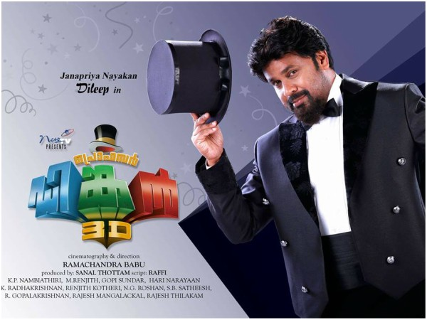 Dileep Starrer Professor Dinkans 3D Teaser To Release Along With 2.0