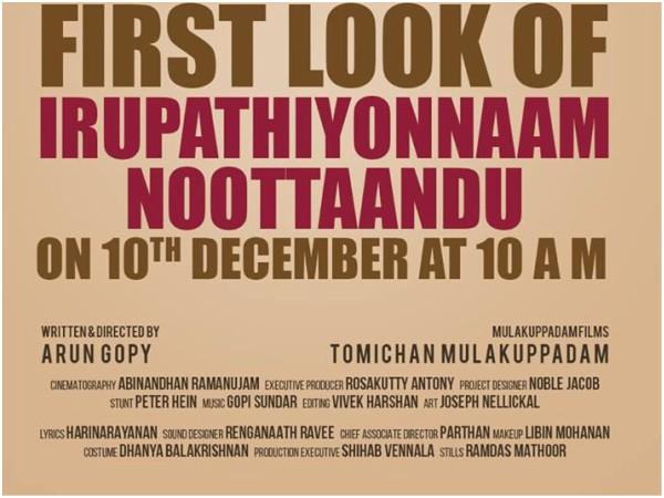 Pranav Mohanlal Starrer Irupathiyonnaam Noottaandu's First Look Poster Is Out!