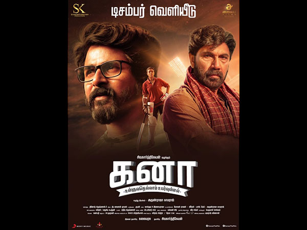 Kanaa Full Movie Leaked Online By Tamilrockers For Free Download