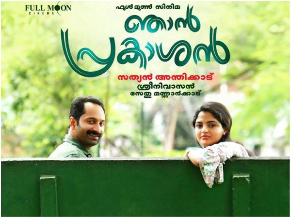 Njan Prakashan Review: Exploring The Psyche Of A Common Malayali!