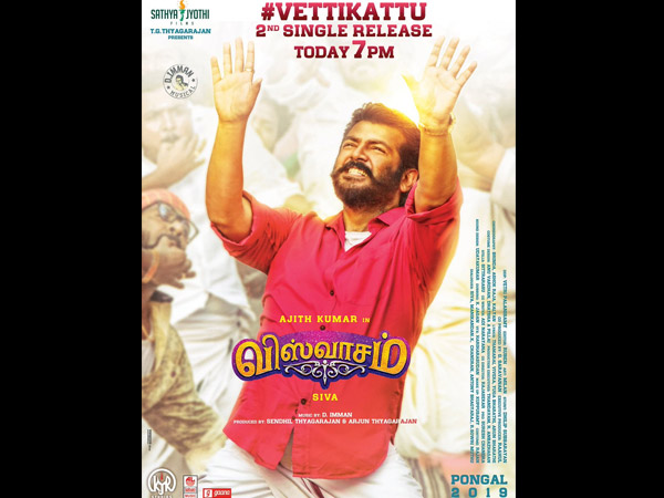 Viswasam Second Single Song: Vetti Kattu Number Is Out And It's Terrific