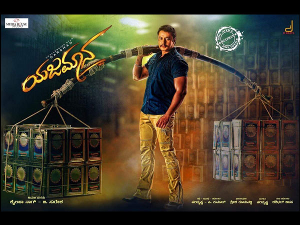 Darshan Presents Yajamana's Track Shivanandi To Fans On Sankranti; Trends On Twitter & YouTube!