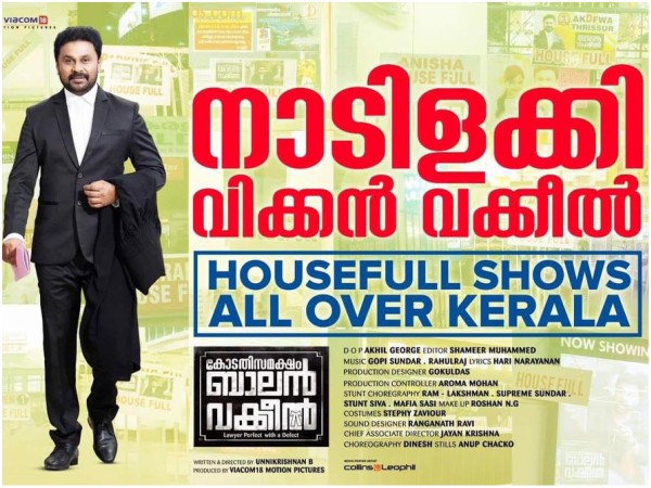 Kochi Multiplexes - Day 4 Collections