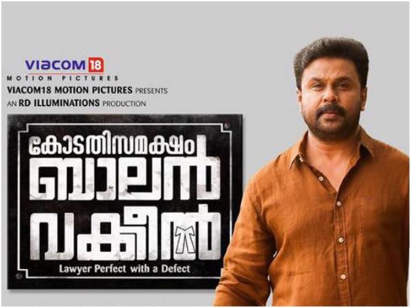 Kodathi Samaksham Balan Vakeel Review: A Neat & Proper Entertainer!