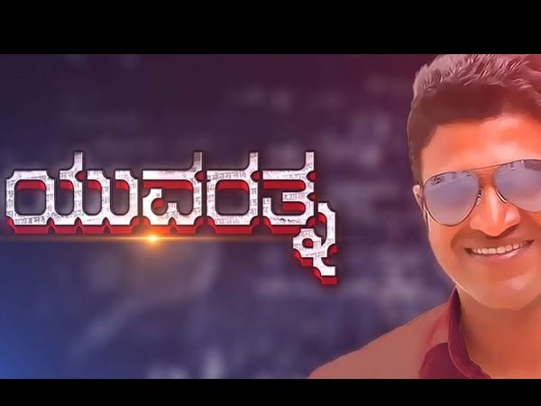 Yuvaratna's First Schedule Shoot Wraps Up; Who Is To Play Female Lead Opposite Puneeth Rajkumar?