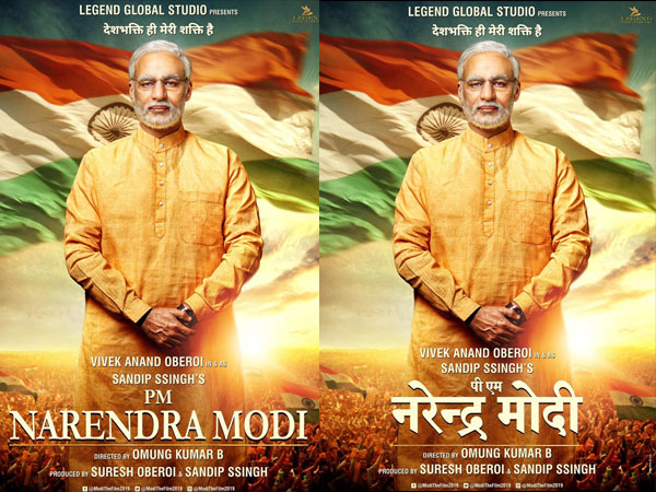 Amit Shah To Launch Second Poster Of Film 'PM Narendra Modi'