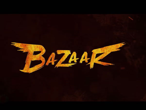 Bazaar Kannada Film Leaked By Tamil Rockers | Bazaar Full