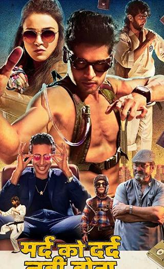 Mard Ko Dard Nahi Hota Movie Review
