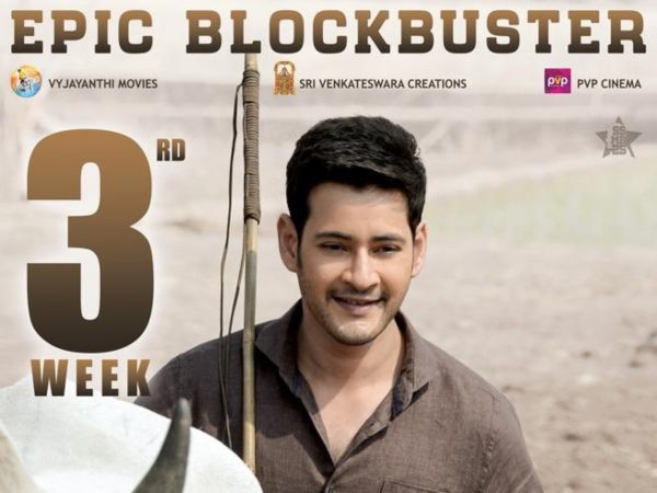 Maharshi Worldwide Box Office Collections (Day 16): A Decent Day For The Mahesh Babu Movie!