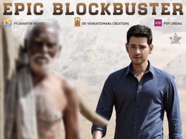 Maharshi AP/TS Box Office Collections Update: Mahesh Babu's Movie Nears The End Of Its Run