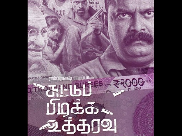 Download Film Suttu Pidikka Utharavu 2019