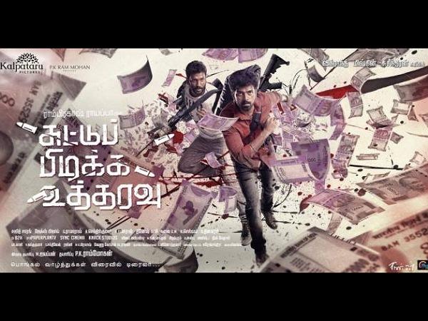 Suttu Pidikka Utharavu Full Movie Leaked Online For Free Download By