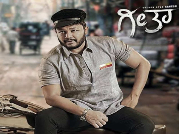 Golden Star Ganesh's Geetha Bought By Amazon Prime For A Whopping Sum? Sets New Record!