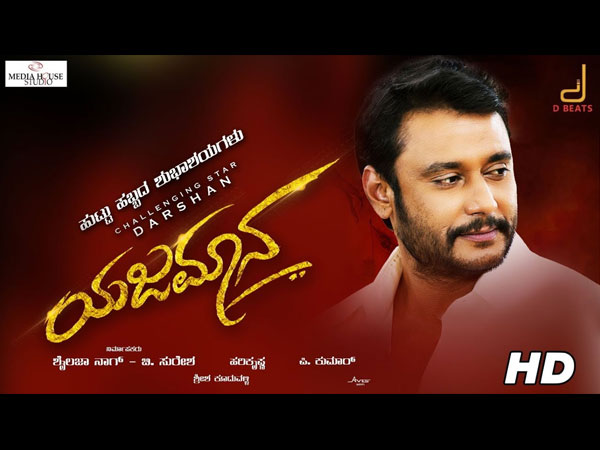 Yajamana To Premiere On Television When You Can Watch Darshan S Mass Entertainer Aon August 11 On Star Suvarna Filmibeat