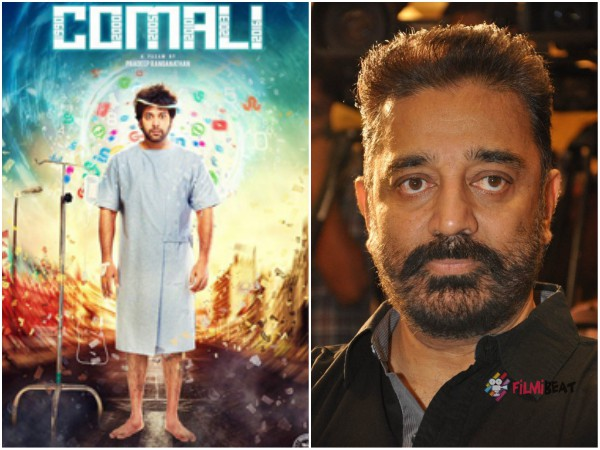 Kamal Haasan Expresses His Disappointment Over Rajinikanth Troll In Comali Trailer!